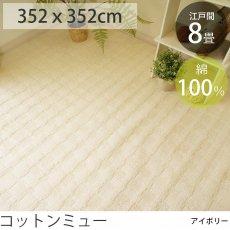 防ダニ・コットン100%カーペット 『コットンミュー/アイボリー』 江戸間8畳 352x352cm