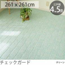 【はっ水&防音】国産高機能カーペット 江戸間4.5畳 チェックガード グリーン261x261cm