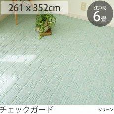 【はっ水&防音】国産高機能カーペット 江戸間6畳 チェックガード グリーン261x352cm