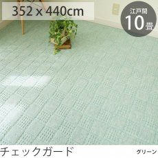 【はっ水&防音】国産高機能カーペット 江戸間10畳 チェックガード グリーン352x440cm