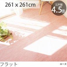 【抗菌・防臭】激安国産カーペット 江戸間4.5畳 フラット ローズ261x261cm