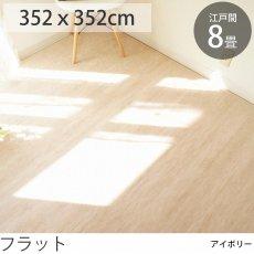 【抗菌・防臭】激安国産カーペット 江戸間8畳 フラット アイボリー352x352cm