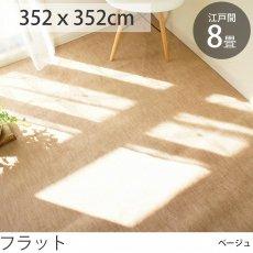 【抗菌・防臭】激安国産カーペット 江戸間8畳 フラット ベージュ352x352cm