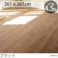 【抗菌・防臭】激安国産カーペット 江戸間4.5畳 フラット ブラウン261x261cm