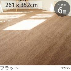 【抗菌・防臭】激安国産カーペット 江戸間6畳 フラット ブラウン261x352cm