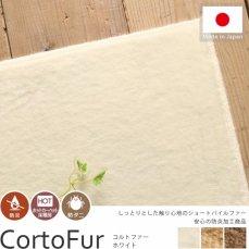 日本製ショートパイルファーの防炎カーペット  『コルトファー ホワイト』