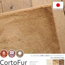 日本製ショートパイルファーの防炎カーペット  『コルトファー ベージュ』 ■品薄:江戸間3畳