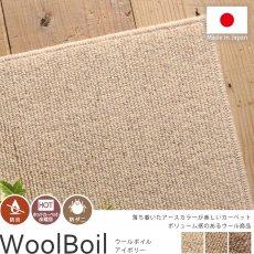 ウールマーク付日本製の防炎・防ダニカーペット  『ウールボイル アイボリー』 ■382x382のみ在庫有り