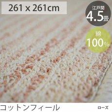 コットン100%お肌に優しいカーペット 江戸間4.5畳 『コットンフィール』 ローズ