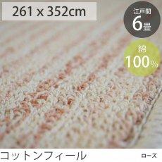 コットン100%お肌に優しいカーペット 江戸間6畳 『コットンフィール』 ローズ