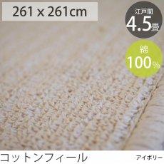 コットン100%お肌に優しいカーペット 江戸間4.5畳 『コットンフィール』 アイボリー■品薄