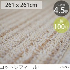 コットン100%お肌に優しいカーペット 江戸間4.5畳 『コットンフィール』 ベージュ