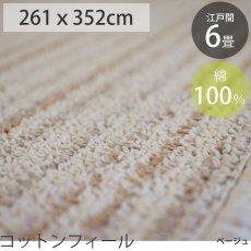 コットン100%お肌に優しいカーペット 江戸間6畳 『コットンフィール』 ベージュ
