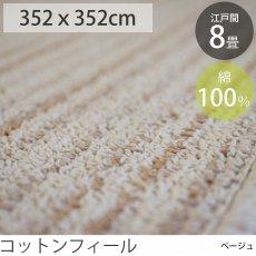コットン100%お肌に優しいカーペット 江戸間8畳 コットンフィール ベージュ