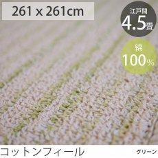 コットン100%お肌に優しいカーペット 江戸間4.5畳 『コットンフィール』 グリーン