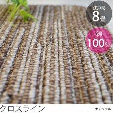 シンプルでラインがきれいな防音カーペット  江戸間8畳 『クロスライン』 ナチュラル