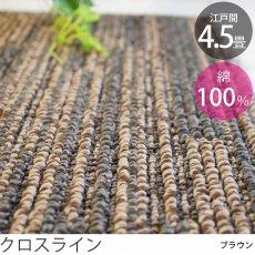 シンプルでラインがきれいな防音カーペット  江戸間4.5畳 『クロスライン』 ブラウン