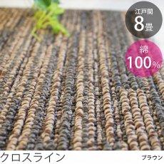 シンプルでラインがきれいな防音カーペット  江戸間8畳 『クロスライン』 ブラウン