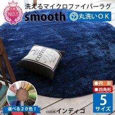大人気!洗えるスベリ止め付きマイクロファイバーラグ 『スムース/インディゴ』