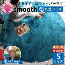 大人気!洗えるスベリ止め付きマイクロファイバーラグ 『スムース/モルディブ』■全サイズ:完売