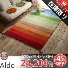 【アウトレット】鮮やかな色彩でお部屋の雰囲気が明るく!ギャッベラグマット 『アルド ラグ 約130x190cm』