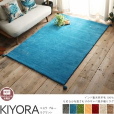 超激安!天然羊毛インド製手織りギャッベのラグマット『キヨラ ブルー ラグマット』■完売