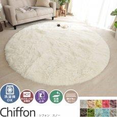 大人気!洗えるスベリ止め付きマイクロファイバーロングシャギーラグ 『シフォン 円形/スノー』