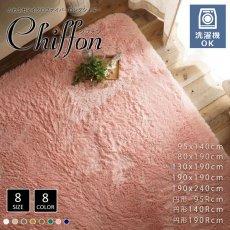 大人気!洗えるスベリ止め付きマイクロファイバーロングシャギーラグ 『シフォン/ピンク』