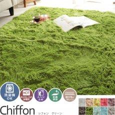 大人気!洗えるスベリ止め付きマイクロファイバーロングシャギーラグ 『シフォン/グリーン』
