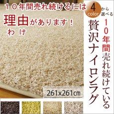 大人気!高級ナイロン素材100%のツイストシャギーラグ 261x261cm ジャスパー■完売