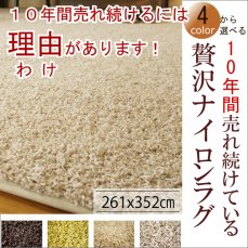 大人気!高級ナイロン素材100%のツイストシャギーラグ 261x352cm ジャスパー■完売