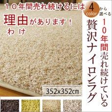 大人気!高級ナイロン素材100%のツイストシャギーラグ 352x352cm ジャスパー■完売