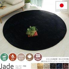 ラグジュアリーに光るさらふわ高密度シャギーラグ『ジェイド ブラック』190cm円形■完売
