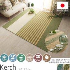 はっ水効果付!安心の日本製デザインラグ『ケルチ グリーン』