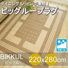 日本製の高機能モダンダイニングラグ 『ビックル/ブラウン』 220x280cm