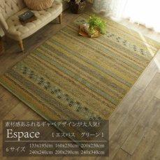 素材感あふれるギャベデザインが大人気のウィルトン織りカーペット 【エスパス グリーン】■完売(入荷予定なし)