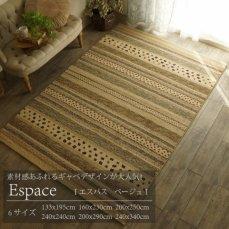素材感あふれるギャベデザインが大人気のウィルトン織りカーペット 【エスパス ベージュ】■完売(入荷予定なし)