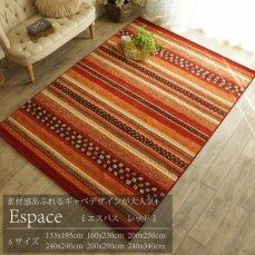 素材感あふれるギャベデザインが大人気のウィルトン織りカーペット 【エスパス レッド】■完売(入荷予定なし)