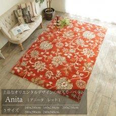 上品なオリエンタルデザインの輸入ウィルトン織りカーペット 【アニータ レッド】