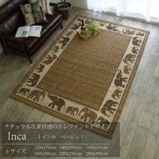 ナチュラルな素材感のエレファントデザインカーペット 【インカ ベージュ】■全サイズ:完売