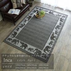 ナチュラルな素材感のエレファントデザインカーペット 【インカ グレー】■全サイズ:完売