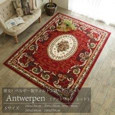 激安!伝統的な王朝デザインのベルギー製ウィルトン織カーペット 【アントワープ レッド】