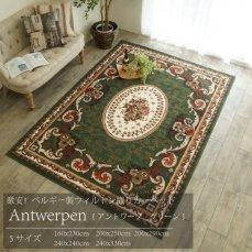 激安!伝統的な王朝デザインのベルギー製ウィルトン織カーペット 【アントワープ グリーン】