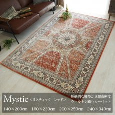 最高級のウィルトン織りカーペット 『ミスティック レッド』■完売 140x200/200x250/240x340