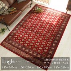 最高級のウィルトン織りカーペット 『ルグレ レッド』■欠品中(入荷未定):160x230
