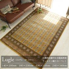 最高級のウィルトン織りカーペット 『ルグレ ゴールド』■品薄:240x340cm