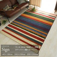 ウール100%ウィルトン織りカーペット 『サイン』■全サイズ:完売