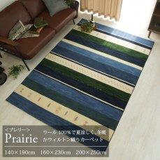 ウール100%ウィルトン織りカーペット 『プレリー』■全サイズ:完売