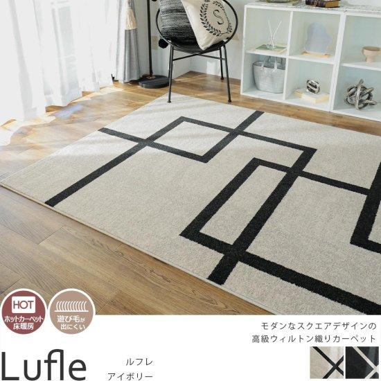 モダンなスクエアデザインの高級ウィルトン織りカーペット 『ルフレ アイボリー』