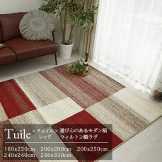 タイルをランダムに並べたようなモダンデザイン ウィルトン織りラグ 『チュイル レッド』